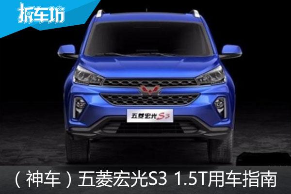 神车五菱宏光S3 1.5T用车?#25913;? title=