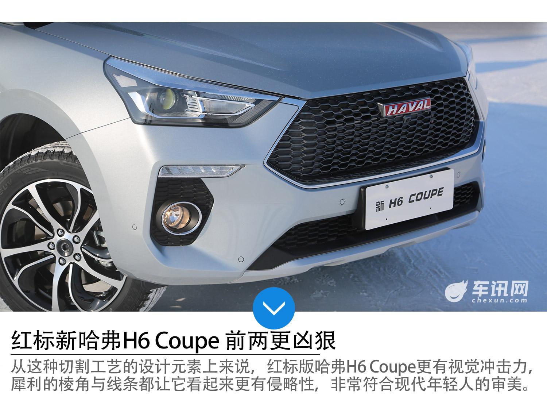 极限冰封挑战 试驾新哈弗H6 Coupe