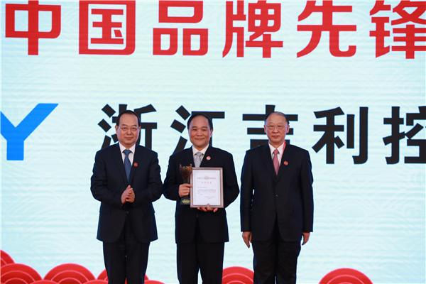 2018中国汽车品牌发展峰会在京隆重召开
