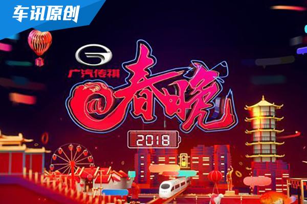 中国印 中国节,广汽传祺上春晚祺贺中国年