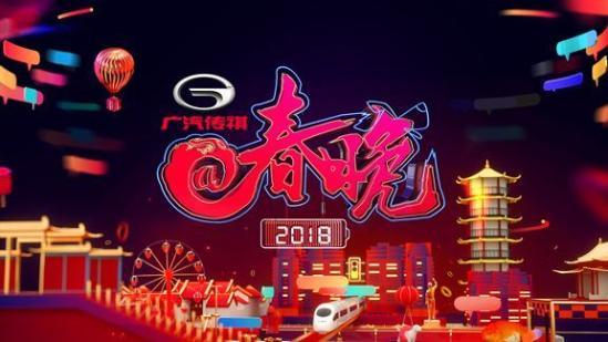 中国印 中国节,广汽传祺上春晚祺贺中