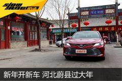 新年开新车 蔚县过大年