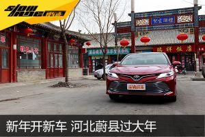 寻找有年味的地方 星爷与凯美瑞在河北蔚县