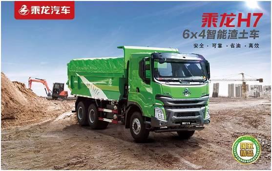 乘龙H7智能渣土车,城建环保的超级助手