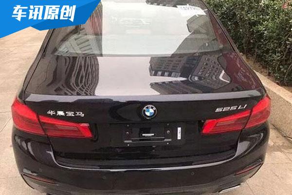 华晨宝马525Li售价疑似曝光 或售43.99万元