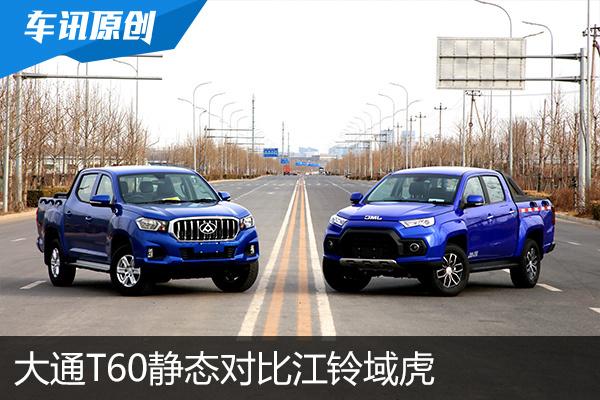 新晋型男or时尚老炮 上汽大通T60or江铃域虎