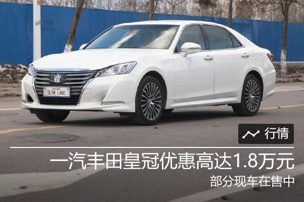 一汽丰田皇冠优惠高达1.8万元 欢迎垂询