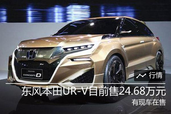 东风本田UR-V目前售24.68万元 有现车在售