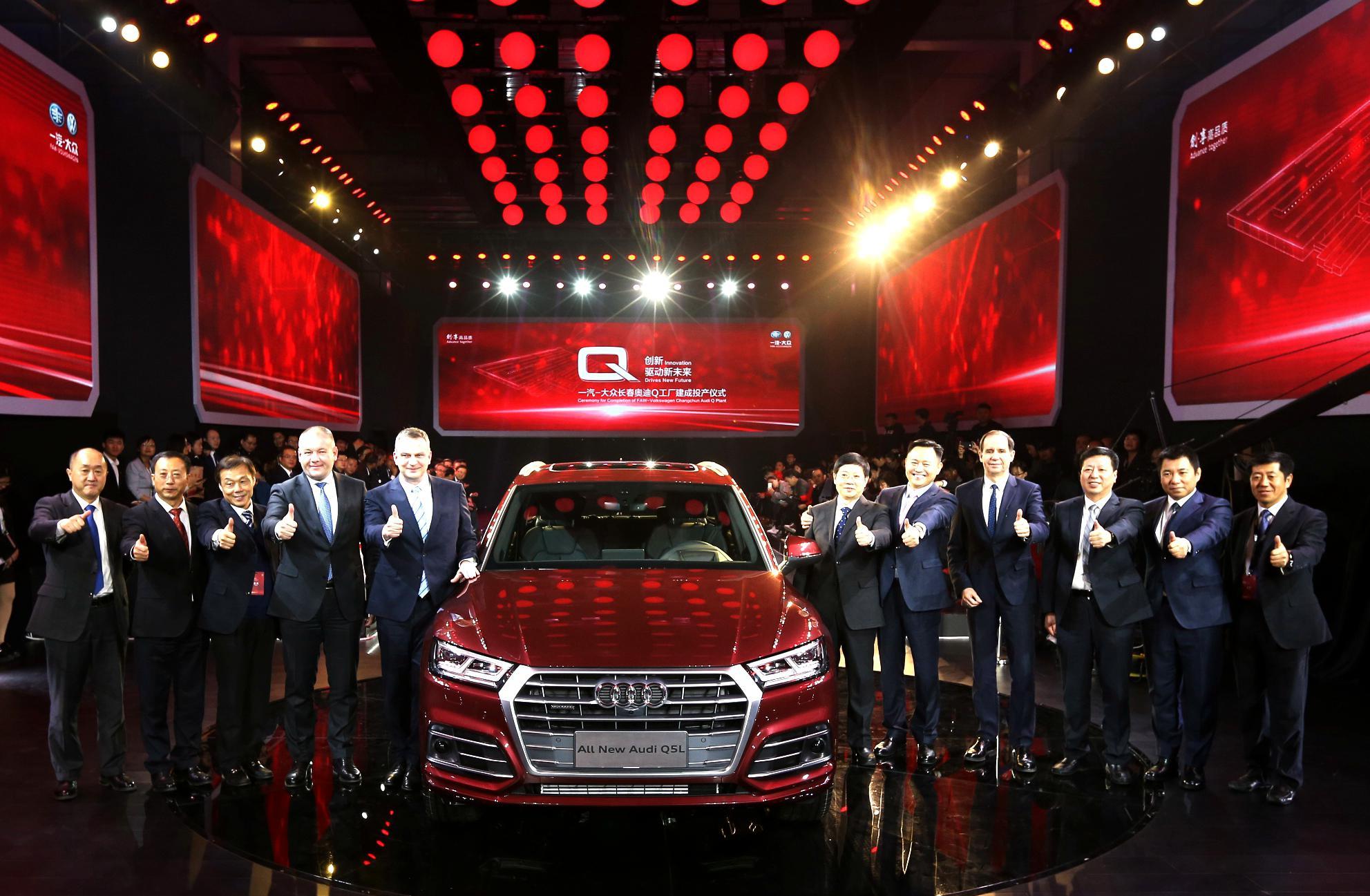 一汽-大众奥迪Q工厂建成 国产奥迪Q5L亮相