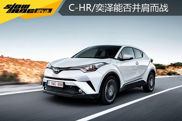丰田又一双车战略 C-HR/奕泽能否并肩而战