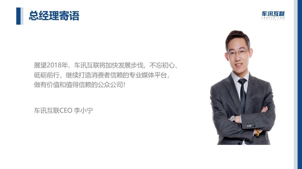 车讯互联2017年业绩:不忘初心、砥砺前行