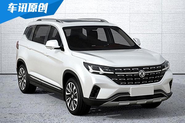 东风风行T5申报图曝光 将于北京车展亮相
