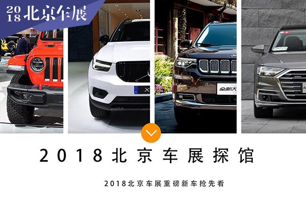2018北京车展探馆车型汇总 重磅新车抢先看
