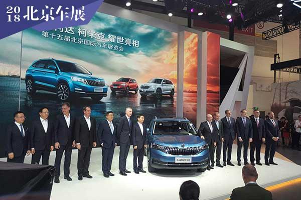 2018北京车展:斯柯达柯米克正式开启预售