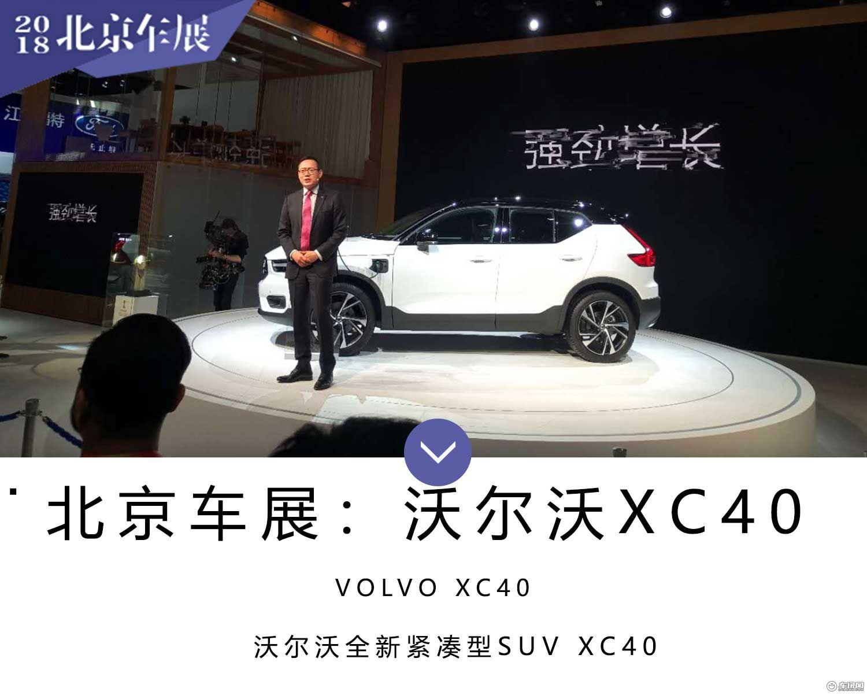 2018北京车展:沃尔沃紧凑型SUV全新XC40