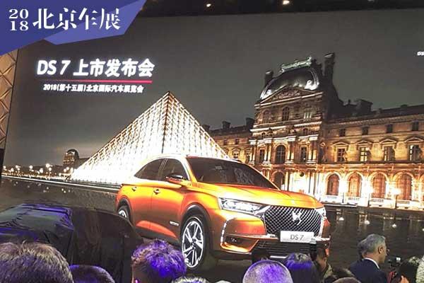 2018北京车展:长安谛艾仕DS7正式上市