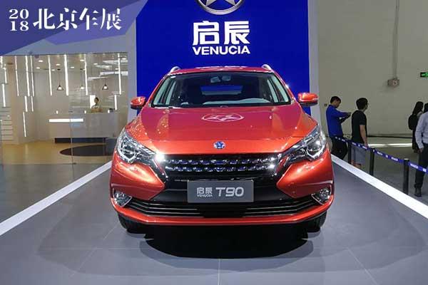 2018北京车展:2018款启辰T90正式上市