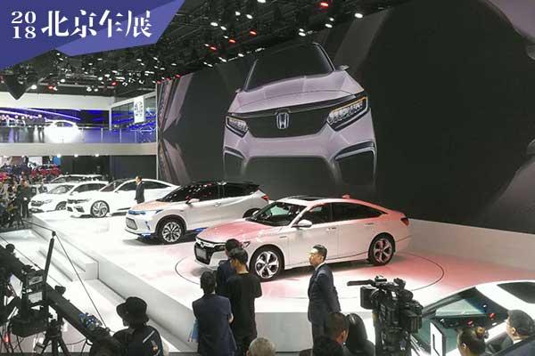 2018北京车展:本田多款全新车型正式首发