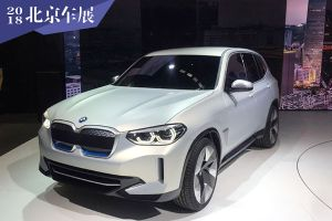 宝马纯电SUV iX3北京车展亮相 竞争I-Pace