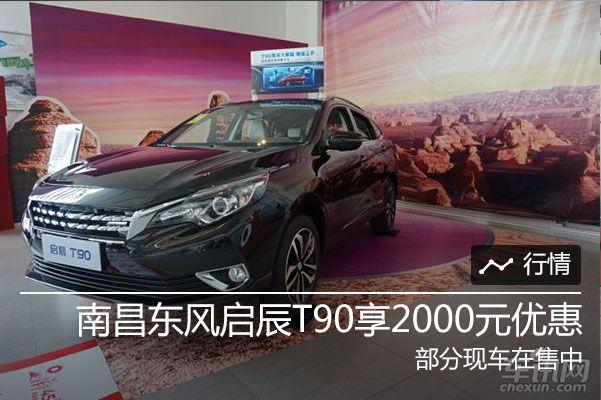 南昌东风启辰T90享2000元优惠
