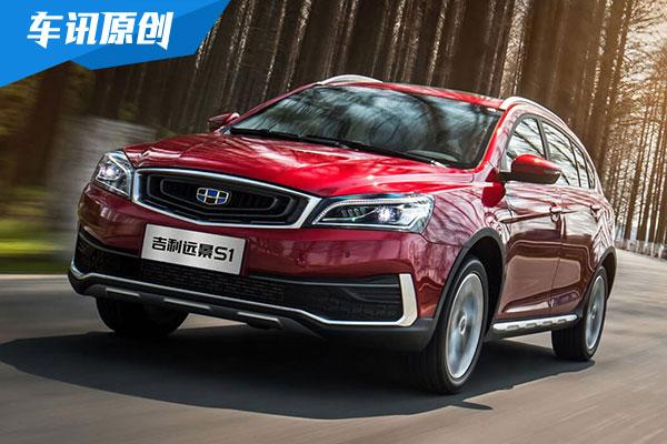 吉利远景S1新增CVT车型 售8.39-8.89万元