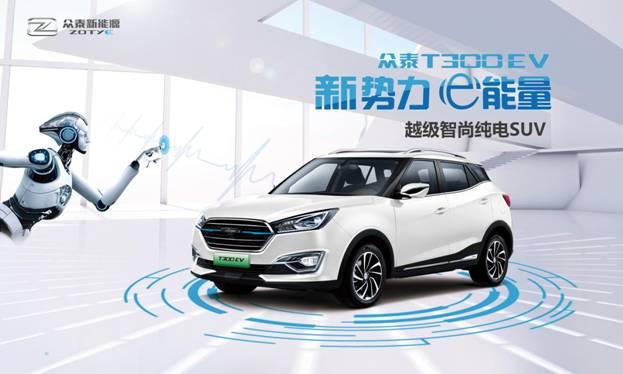 """""""新势力•e能量"""" 众泰T300EV正式上市"""