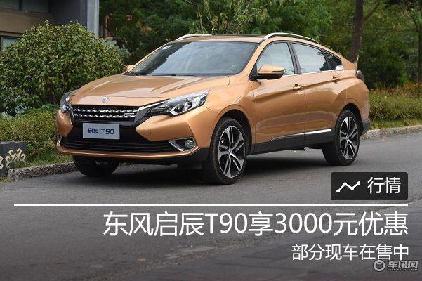 东风启辰T90享3000元优惠 欢迎试乘试驾