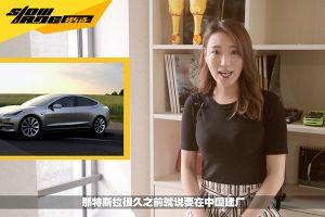 特斯拉要在上海建厂 以后车是不是能便宜点