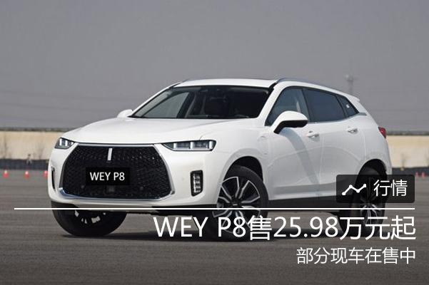 WEY P8售25.98万起