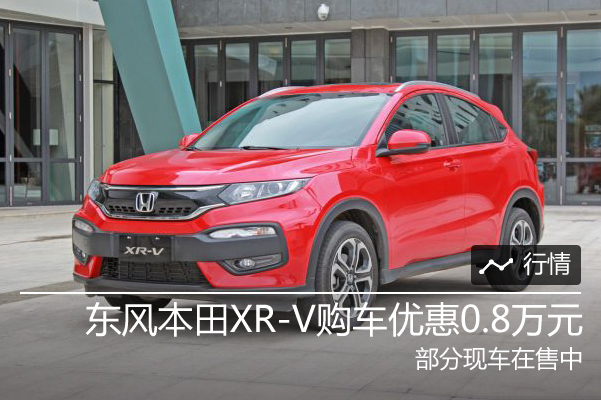 东风本田XR-V优惠0.8万元