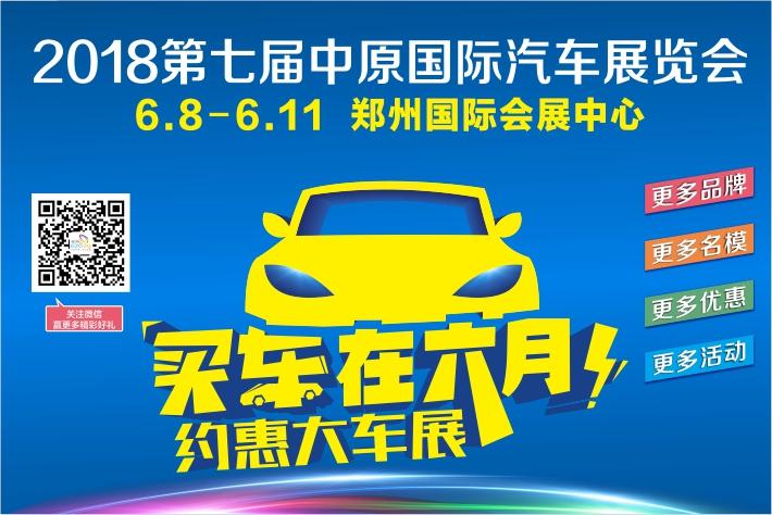 6月8日-11日2018第七届中原国际车展开幕