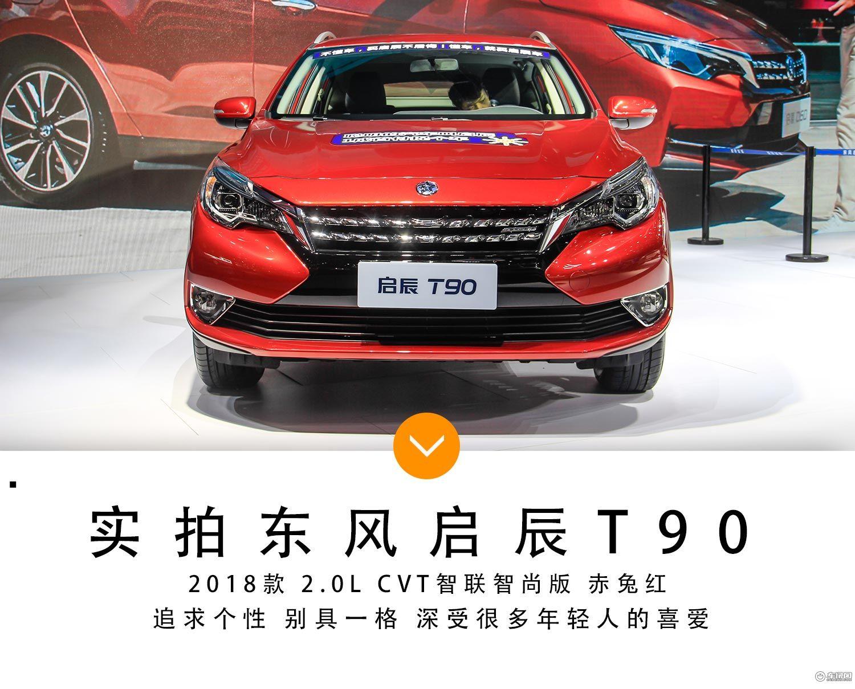 实拍2018款启辰T90 2.0L CVT智联智尚版