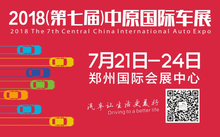 7月21日-24日2018中原国际车展