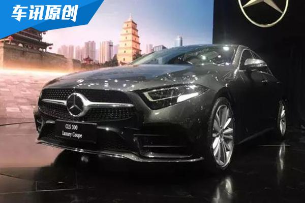 奔驰全新CLS 300上市 售价64.88-70.88万元
