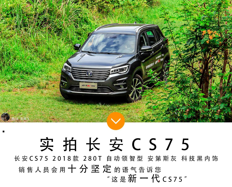 长安汽车新CS75 280T自动领智型南昆山之旅
