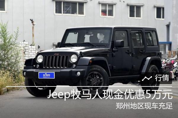 Jeep牧马人最高现金优惠5万元