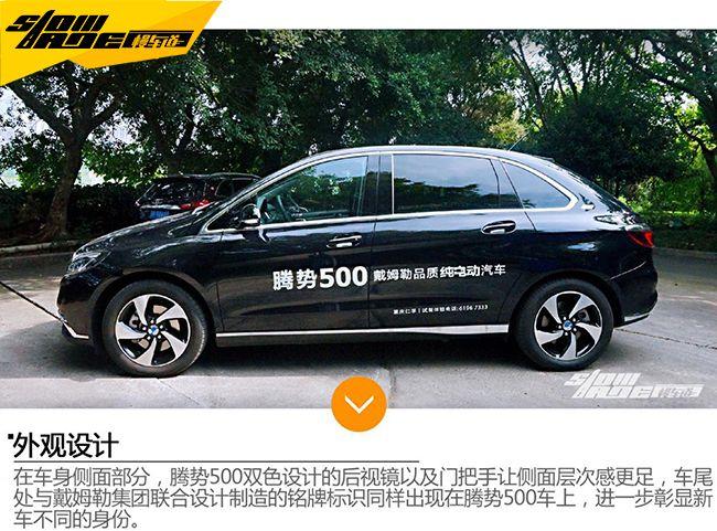 品質與續航兼顧 騰勢500新能源汽車實拍