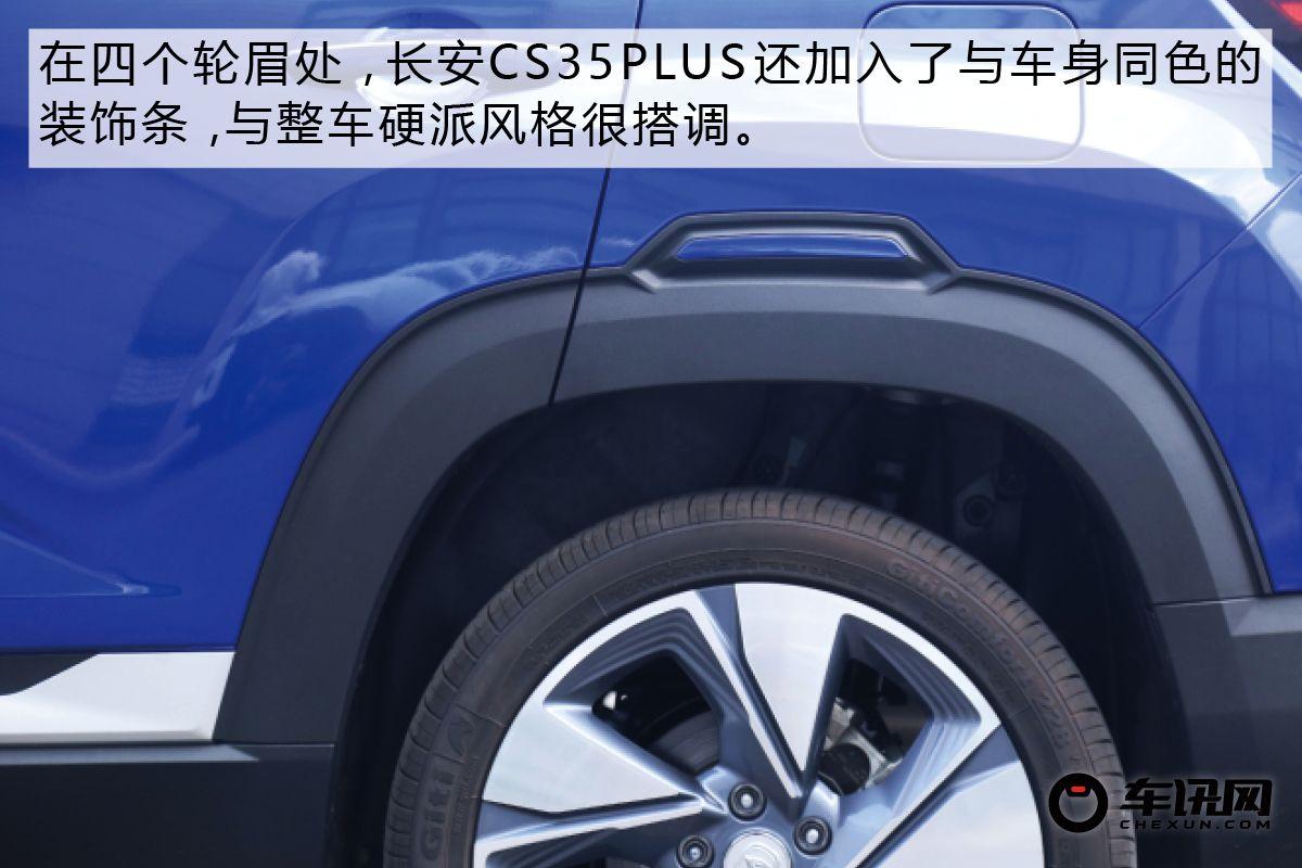 的确是PLUS该有的表现 试驾长安CS35PLUS