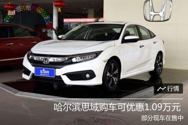 哈尔滨思域购车可优惠1.09万元 现车销售