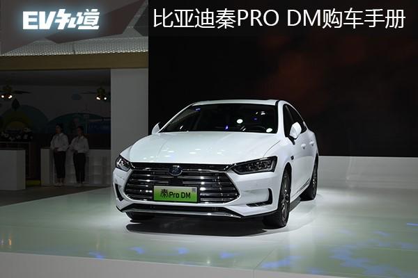 首推智联锐耀版 秦Pro DM购车手册