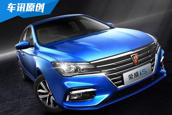 荣威i5将于9月27日亮相 或将于年底上市
