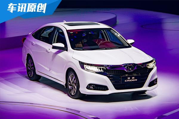 9.98万起售 广汽本田新一代凌派正式上市