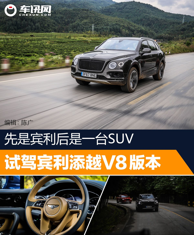 先是宾利后是SUV offroad体验宾利添越V8