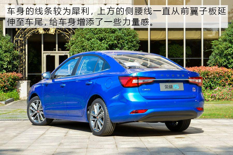深耕细分市场 实拍荣威全新车型-荣威i5