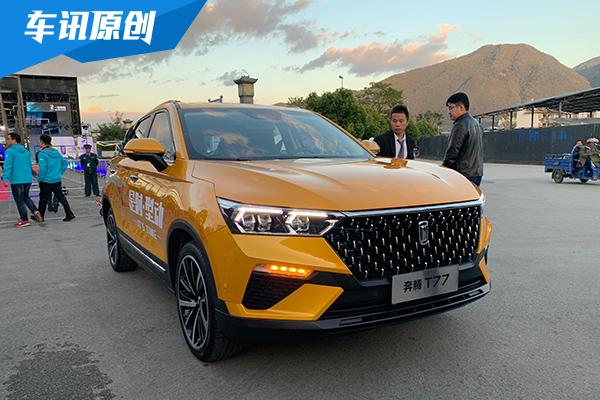 预售10-14万元 奔腾T77将于11月正式上市