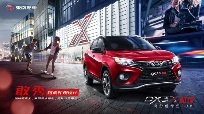 全系售价6.79万起  东南DX3X 酷绮劲酷上市