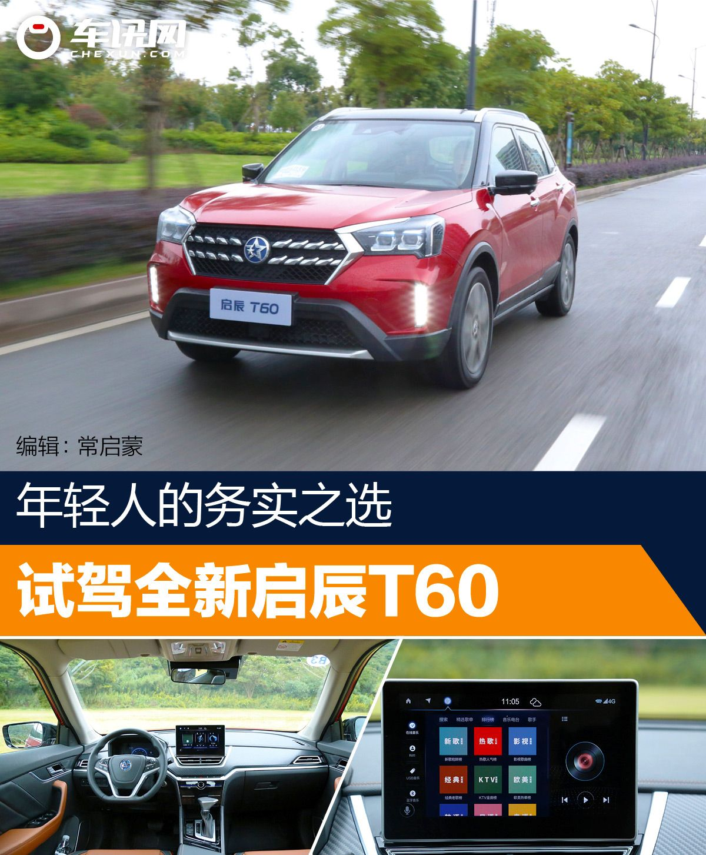 年轻人的务实之选 试驾全新东风启辰T60