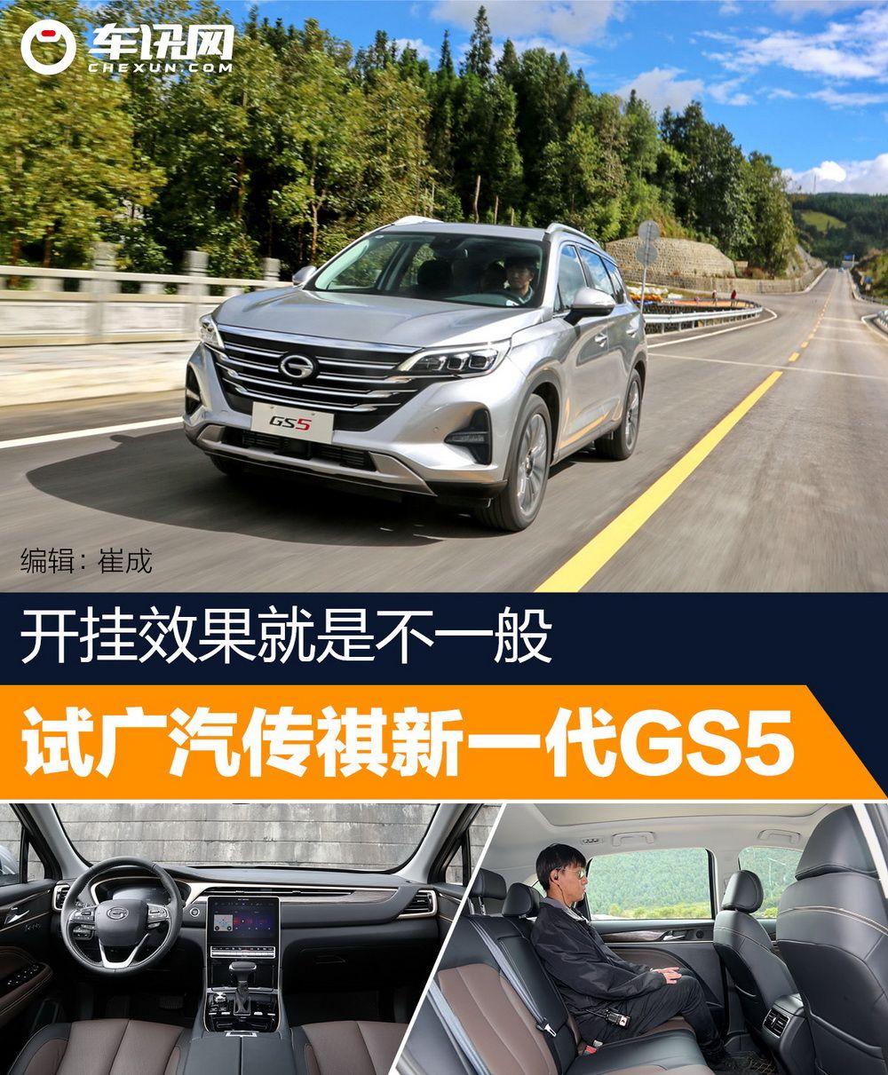 开挂效果就是不一般 试广汽传祺新一代GS5