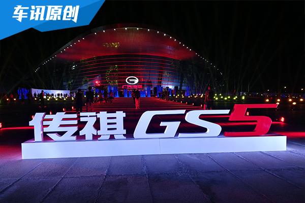 """传祺GS5重回""""战场"""" 9款车型10.98万起售"""