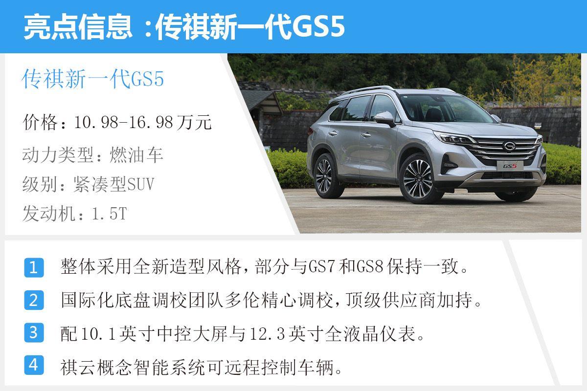 """傳祺打響十年回歸""""戰"""" 全新GS5購車手冊"""